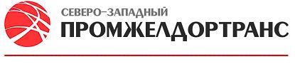 АО «Северо-западный Промжелдортранс»